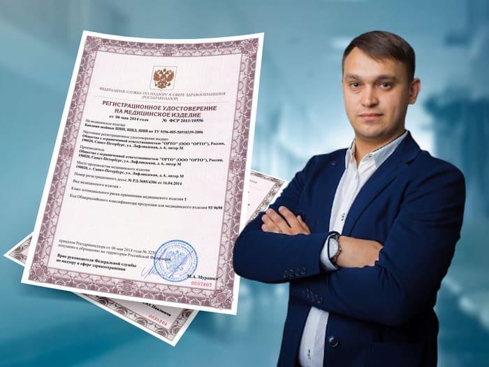 Регистрационные удостоверения на мед. изделия